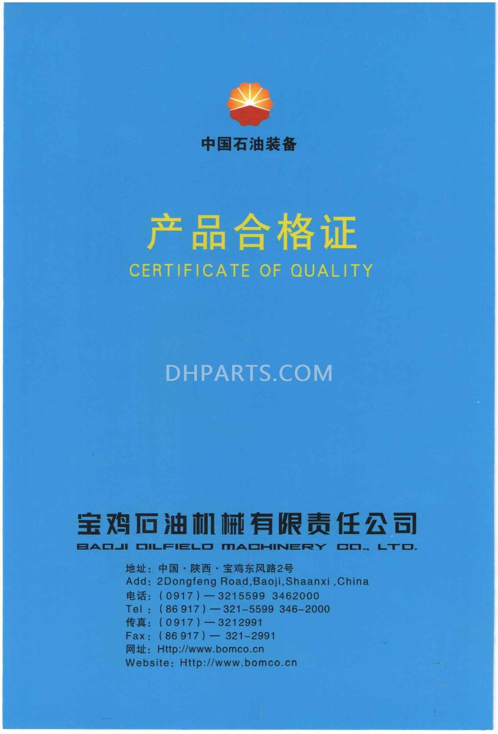 bomco certificate of quality